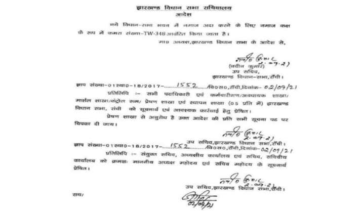 India Tv - According to the order, signed by Deputy Secretary of the Legislative Assembly Naveen Kumar, room number TW-348 has been allotted as Namaz Room.