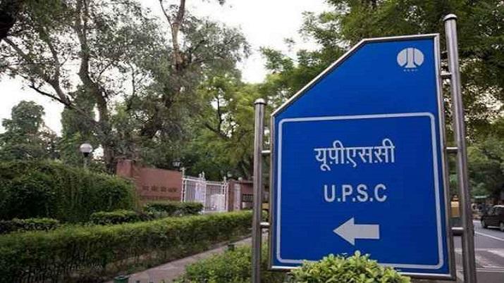 UPSC CSE 2020