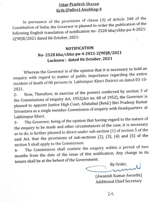 India Tv - UP govt appoints judicial commission for Lakhimpur Kheri probe