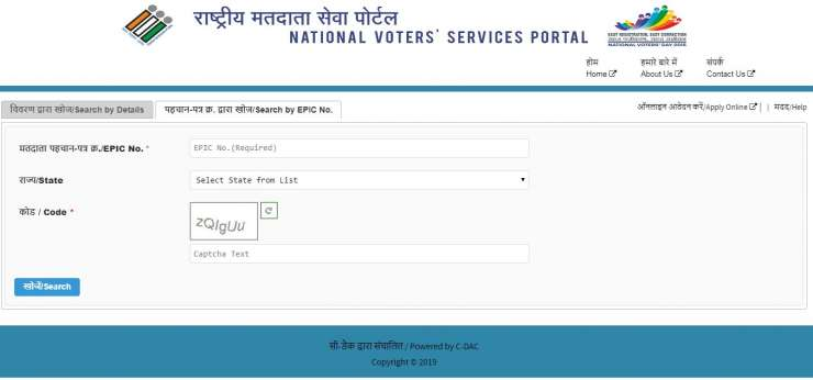 National Voters' Services Portal  - India Tv