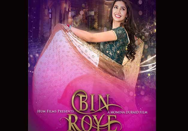 mahira khan s film bin roye in trouble faces protest from