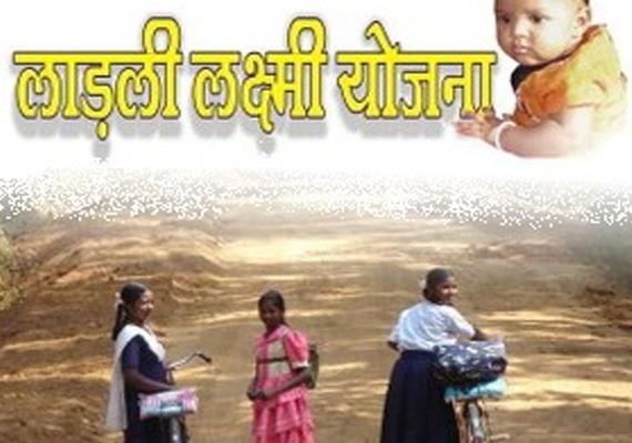 goa govt launches ladli lakshmi scheme