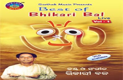 oriya devotional singer bhikari bal dead