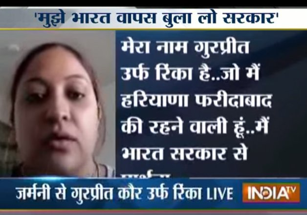 video faridabad woman stranded in germany seeks sushma