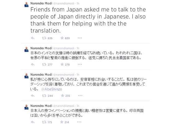 Pm Narendra Modi Tweets In Japanese Ahead Of His Visit To Japan India News India Tv
