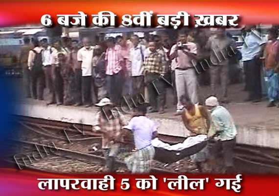 train crushes 5 people to death near howrah