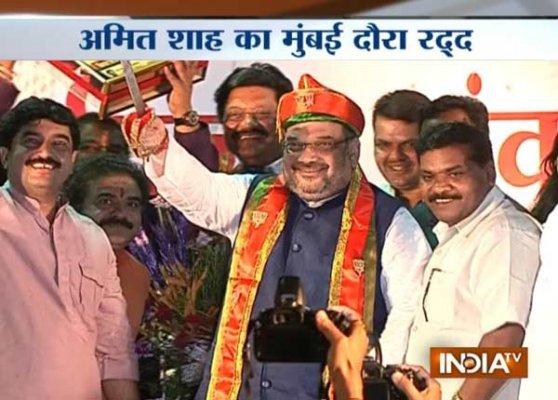 bjp president amit shah s mumbai visit cancelled