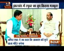 Jharkhand CM Raghubar Das speaks Exclusively to India TV