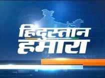Hindustan Hamara   November 29, 2019