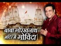 Bollywood actor Govinda meets UP CM Yogi Adityanath at the Gorakhnath temple