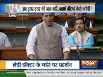 The accused must be given the most stringent punishment for their crime: Rajnath Singh