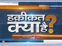 Watch India TV Special show Haqikat Kya Hai | December 4, 2019
