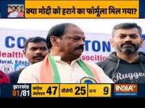 Special Report   Reasons why the BJP lost Jharkhand Assembly election