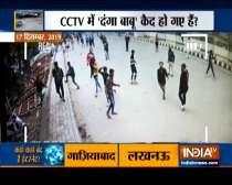 Delhi: CCTV video reveals those behind CAA  violence