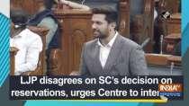 LJP disagrees on SC