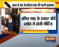 Delhi CM Arvind Kejriwal will meet Home minister Amit shah today