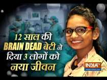 Oragan Donation: Brain dead girl in Surat saves lives of 3 persons