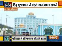 Coronavirus Outbreak: Haj House in Ghaziabad to be turned into 500-bed isolation centre