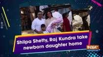 Shilpa Shetty, Raj Kundra take newborn daughter home