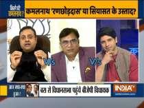 Kurukshetra: Governor tells CM Kamal Nath to prove majority in the House tomorrow
