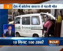 News 100    March 13, 2020