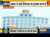 UP govt to turn Aala Hajrat Haj House in Ghaziabad into isolation centre for Coronavirus patients
