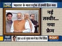Jyotiraditya Scindia bids good-bye to Congress, set to begin new innings with BJP