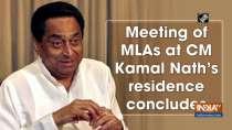 Meeting of MLAs at CM Kamal Nath