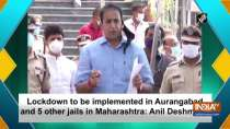 Lockdown to be implemented in Aurangabad and 5 other jails in Maharashtra: Anil Deshmukh