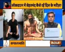 Begin your day with deep breathing and kapalbhati, advises Swami Ramdev