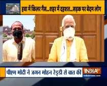PM Modi spoken to Andhra Pradesh CM regarding the situation in Visakhapatnam