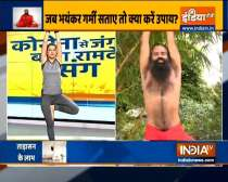 Swami Ramdev shares yoga asanas to keep body cool in summers