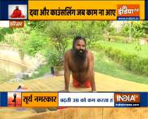 Know the ways to avoid depression from Swami Ramdev
