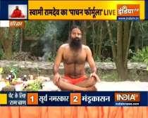 Pranayamas to treat digestion problems by Swami Ramdev