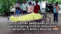 Family carries dead body on cart due to ongoing strike of ambulance personnel in Bihar