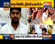 Kidnapped Kanpur lab technician killed, family cries foul | Watch full report
