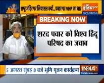 VHP Chief replies to Sharad Pawar on Ram temple Bhoomi Poojan