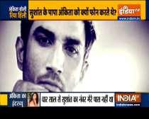 Watch India TV Special show Haqikat Kya Hai | July 31, 2020