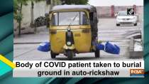 Body of COVID patient taken to burial ground in auto-rickshaw