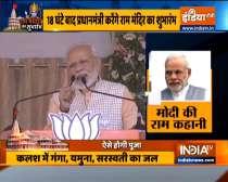Watch PM Modi