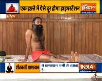 Yoga for Hypertension | Swami Ramdev shares yoga asanas, home remedies