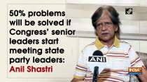 50% problems will be solved if Congress