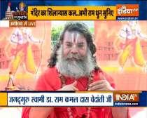 Sadhu, Mahants explain why silver brick is important for Ram Mandir bhoomi pujan