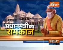 Ram mandir Bhoomi Pujan: PM Modi put the soil of Garbha Griha on his forehead as 'tilak'