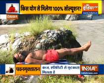 Treat problems related to digestion with Swami ramdev