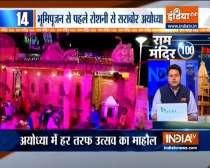 Watch 100 news stories about Ram Mandir   August 4, 2020   8:00 PM