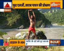 Get rid of acidity, constipation, colitis with Swami Ramdev