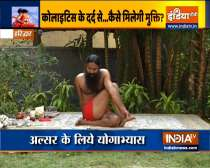 Swami Ramdev suggests home remedies to get rid of ulcer probllems