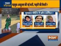 Farooq Abdullah calls key Kashmir meet today