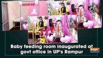 Baby feeding room inaugurated at govt office in UP